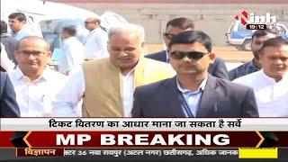 Chhattisgarh News || Bhupesh Baghel Government के ढाई साल पूरे होने को है