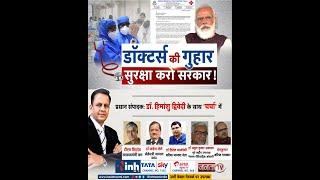 डॉक्टर्स की गुहार, सुरक्षा करो सरकार ! 'चर्चा' प्रधान संपादक Dr Himanshu Dwivedi के साथ