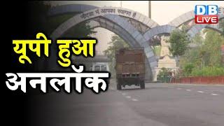 Unlock In UP:  Uttar Pradesh के  सभी जिले हुए Unlock | Corona Curfew In UP | Latest Update #DBLIVE