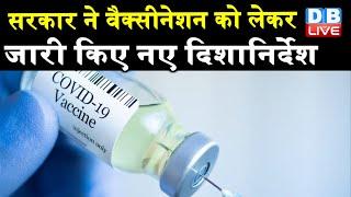 Vaccination को लेकर सरकार ने जारी किए नए दिशानिर्देश |  COVID Vaccination | Free Vaccination #DBLIVE
