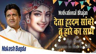 बहुत ही खूबसूरत भजन !! देता हरदम साँवरे तू हारे का साथ !! Mukesh Bagda !! Khatu Shyam Bhajan 2021