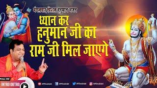 मंगलवार स्पेशल भजन~ध्यान कर #हनुमान जी का, #राम जी मिल जायेंगे ! Mayanak Agarwal ! Hanumanji Bhajan