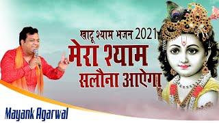अगर बाबा पर विस्वास है तो सुने ये भजन ! मेरा श्याम सलोना आयेगा ! खाटू श्याम भजन 2021! Mayank Agarwal