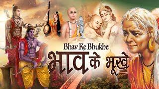 भाव के भूखे हैं भगवान !! Bhav Ke Bhukhe Hai Bhagwan !! भक्त और भगवान की कथा !! भजन 2021!! Romi Ji