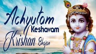Achyutam Keshavam Krishna Damodaram !! कौन कहता है भगवान आते नहीं !! Beatiful Krishan Bhajan 2021