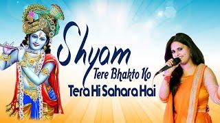 Shyam Tere Bhakto Ko Tera Hi Sahara Hai !! Ragini Chauhan !! Superhit Khatu Shyam Bhajan 2021