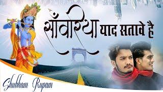 इस भजन को सुनकर खाटू की याद जरूरआएगी~म्हाने भी बुलाले खाटूधाम~Shubham Rupam~Khatu Shyam Bhajan 2021