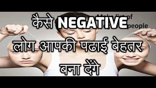 How negative people will make your studies better II कैसे Negative लोग आपकी पढाई बेहतर कर देंगे S
