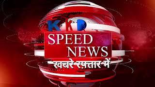 Speed News   Baharaich   Banda   Siddharthnagar  