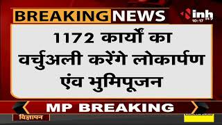 Chhattisgarh News || CM Bhupesh Baghel, Baloda Bazar जिले को देंगे सौगात