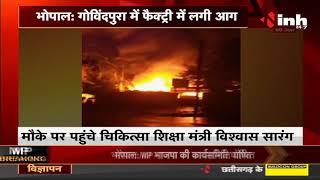 Madhya Pradesh News || Bhopal, गोविंदपुरा में फैक्ट्री में लगी आग