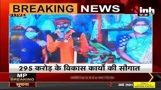 Chhattisgarh News || Baloda Bazar जिले को CM Bhupesh Baghel की सौगात