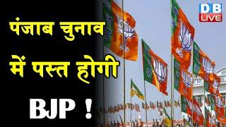 Punjab Election में पस्त होगी BJP ! BJP शासित NDMC के मेयर होंगे SAD पार्षद |#DBLIVE