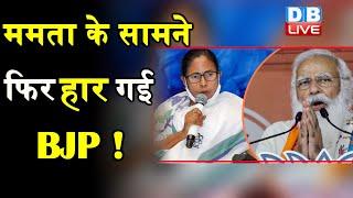 Mamata Banerjee के सामने फिर हार गई BJP ! बागियों ने जताई TMC में वापसी की इच्छा |#DBLIVE