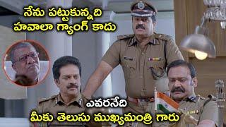 మీకు తెలుసు ముఖ్యమంత్రి గారు | Suresh Gopi Latest Telugu Movie Scenes | Kausalya
