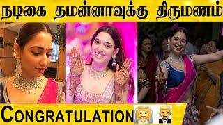 நடிகை தமன்னா கல்யாணம் | Thamannah | Marriage | KollyWood Actress Marriage | Thamanah Marriage videos