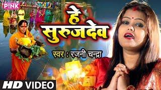 #Chhath #Video #Song- हे सुरुजदेव   Hey SurujDev   Rajni Chandra   Chhath Song 2020