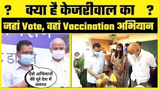 Delhi Latest News : Jaha Vote Waha Vaccination अभियान पर क्या बोले Arvind Kejriwal