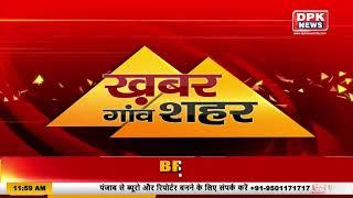 Ganv Shahr की खबरे | Superfast News Bulletin | | Gaon Shahar Khabar evening | Headlines | 9 june
