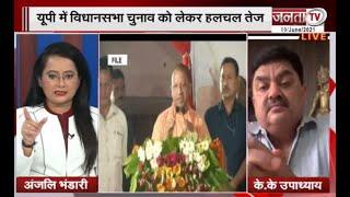 यूपी में विधानसभा चुनाव को लेकर हलचल तेज, CM योगी के चेहरे पर चुनाव लड़ेगी BJP