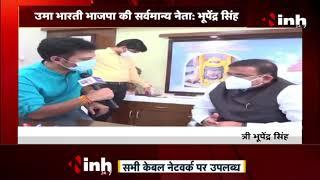 BJP Leader Bhupendra Singh ने INH 24x7 से की खास बातचीत, कहा- Uma Bharti BJP की सर्वमान्य नेता