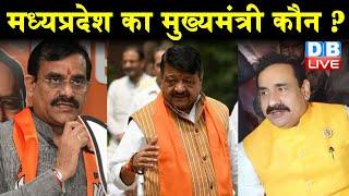 Madhya Pradesh का मुख्यमंत्री कौन ? Madhya Pradesh में राजनीतिक अटकलों का बाजार गर्म |#DBLIVE