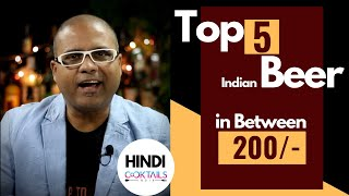 5 Best Beer under 200 Rupees   200 रुपये के बीच में 5 Best बीयर from India   Cocktails India   Beer