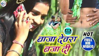 #Baja Devara Baja Di बाजा देवरा बजा दी #Gajodhar    Bhojpuri Romantic Song 2021 Sbr Music Hits