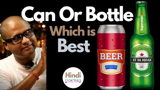 Can Beer or Bottle beer? Which is Best | सबसे अच्छा क्या है Bottle or Can Beer | Cocktails India