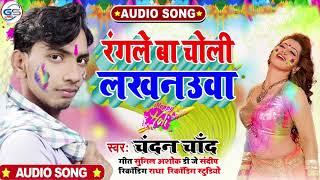 New Holi Song 2021-  रंगले बा चोली लखनऊवा || Chandan Chand || Choli Lakhanauva || Bhojpuri Song 2021