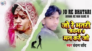 Chandan Chand | जो रे भतरी जवना के मन करे जो (SAD SONG ) | Latest Bhojpuri Sad Song 2021| GS FILMS