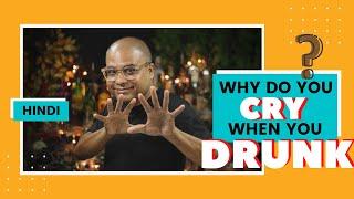 Why Do You CRY  When You DRUNK?   दारू पीने के बाद आप क्यों रोते हो क्या आप जानते हो   Drunk & Cry