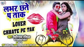 #Siriram Rasiya - लभर छते प ताक ( Lover Chhate P Tak ) | Latse Bhojpuri Love Song 2021