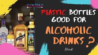 Alcohol in a Plastic Bottle GOOD or BAD? | प्लास्टिक की बोतल में शराब GOOD या BAD | Cocktails India