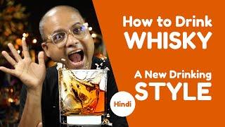 How to Drink Whisky Part 3   A New Drinking STYLE    व्हिस्की पीने के लिए एक  नई शैली   Whisky Drink