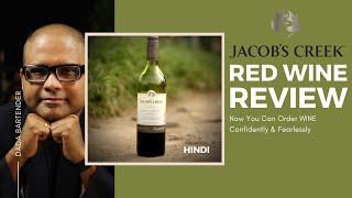 Jacobs Creek Shiraz Cabernet RED WINE Review Hindi   Cocktails India   Red Wine Review  Jacobs Creek