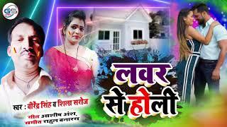 #LOVER SE HOLI    लवर से होली    #Virendra Singh Shila Saroj    परिवारिक होली गाना