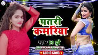 #KD Dubey    पतरी कमरिया    Patari Kamariya    #KD दुवे का सुपरहिट सामाजिक गीत    Latest Song 2021