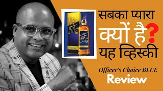 Officer's Choice Blue Unboxing & Review in Hindi | Officer's Choice Blue Whisky  | Cocktails India