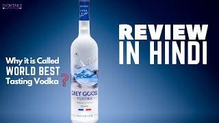 Grey Goose Vodka Review in Hindi   वर्ल्ड बेस्ट Tasting वोदका Grey Goose   Cocktails India  