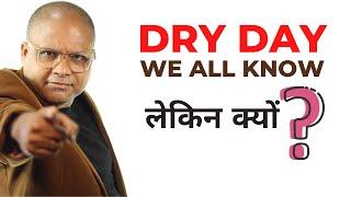 WHY Dry Day?   आप DRY DAY का मतलब जानते हैं - लेकिन क्यों DRY DAY?   What is Dry Day   DRY DAY