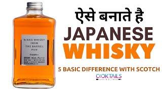 How Japanese Whisky is Made? HINDI | Japanese & Scotch दोनों के बीच क्या अंतर है | Cocktails India