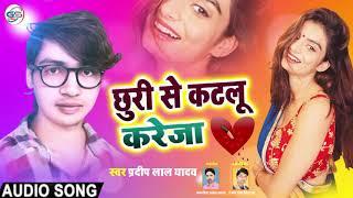 #Pradeep Lal Yadav - छुरी से कटलु करेजा - Chhuri Se Katalu Kareja - Bhojpuri New Sad Song 2021