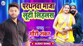 #Song परधनवा माजा लूटी लिहलेस #Gauri Shankar   Pardhanwa Maja Luti Lihalas   आर्केस्टा सॉन्ग 2021
