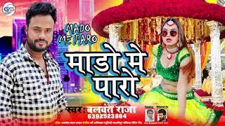 #Balwant Raja   माडो में पारो   Mado Me Paro   Latest Song Bhojpuri 2021