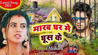 #Akshara | मारब घर में घूस के | Marab Ghar Me Ghus Ke | Latest Song 2021