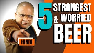5 Strongest & Worried Beer You Never Tried   ये ५ बियर आपका होश उड़ा देगा   Cocktails India   Beer