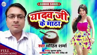 यादव जी के माठा #Mohit Sharma | Yadav Ji Ke Matha | Bhojpuri New Song 2021