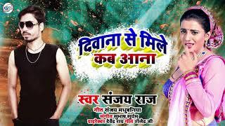 Deewana Se Mile Kab Aana | #Sanjay Raj | दीवाना से मिले कब आना | New Song 2021