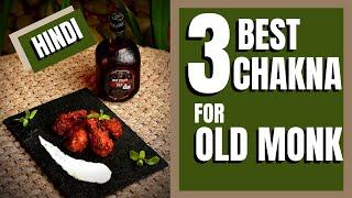 Top 3 Chakna for Old Monk Rum | 3 सबसे बेस्ट चखना ओल्ड मोंक रम के लिए | Best food for RUM |